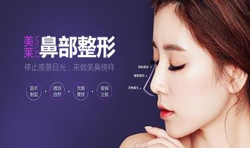 北京鼻部整形