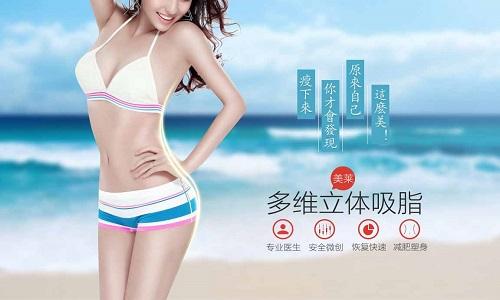 北京吸脂减肥