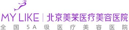 北京美莱医疗美容