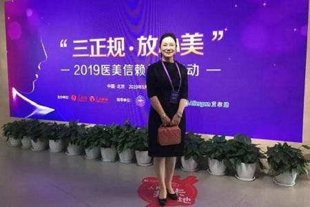 """助力中国医美行业健康发展北京美莱正式加入""""正品联盟"""