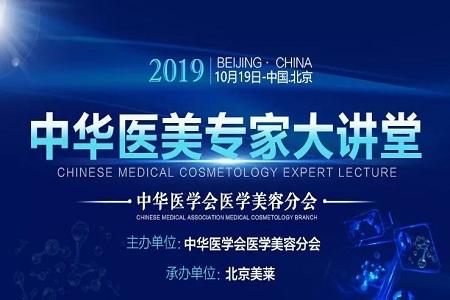2019年10月19日北京美莱,脂肪学术医学盛宴!期待您的光临