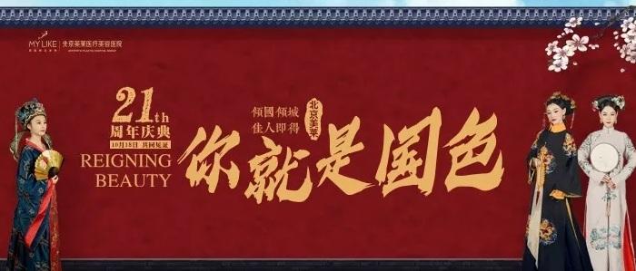 北京美莱脂肪技术面部轮廓塑形
